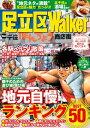 足立区Walker【電子書籍】[ TokyoWalker編集部 ]