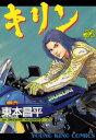 キリン / 23【電子書籍】 東本昌平