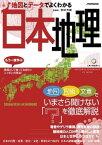 地図とデータでよくわかる日本地理【電子書籍】