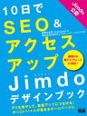 10日でSEO&アクセスアップ Jimdoデザインブック【電子書籍】[ 赤間公太郎(JimdoExp