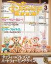 ディズニーファン 2020年 3月号【電子書籍】
