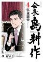 会長 島耕作4巻【電子書籍】[ 弘兼憲史 ]