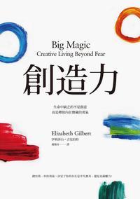 創造力:生命中缺乏的不是創意,而是釋放?在寶藏的勇氣【電子書籍】[ 伊莉莎白.吉兒伯特(Elizabeth Gilbert) ]