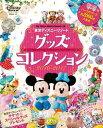 東京ディズニーリゾート グッズコレクション 2016-2017【電子書籍】 ディズニーファン編集部