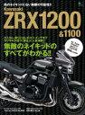 Kawasaki ZRX1200 & 1100【電子書籍】