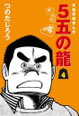 5五の龍(4)【電子書籍】[ つのだじろう ]