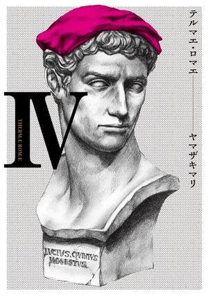 テルマエ・ロマエIV【電子書籍】[ ヤマザキ マリ ]