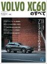 ニューモデル速報 インポート Vol.61 ボルボXC60のすべて【電子書籍】[ 三栄書房 ]
