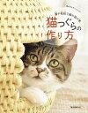猫つぐらの作り方藁や紙紐で編む猫の家【電子書籍】[ 誠文堂新光社 ]