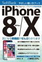 iPhone 8/8Plus/X やさしい使い方ブック ソフトバンク完全対応版【電子書籍】 吉岡豊