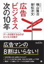 広告ビジネス次の10年【電子書籍】[ 横山 隆治 ]