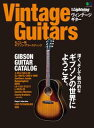 別冊Lightning Vol.221 Vintage Guitars 丸ごと一冊ギブソン・アコースティック【電子書籍】