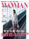 PRESIDENT WOMAN(プレジデントウーマン) 2016年 5月号 雑誌 【電子書籍】 PRESIDENT WOMAN編集部