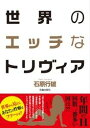 世界のエッチなトリヴィア【電子書籍】[ 石原行雄 ]