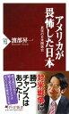 アメリカが畏怖した日本真実の日米関係史【電子書籍】[ 渡部昇一 ]