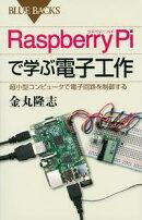 Raspberry Pi�dzؤ��Żҹ��� Ķ��������ԥ塼�����ŻҲ�ϩ�����椹��