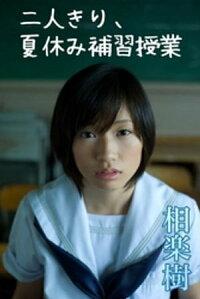 相楽樹二人きり、夏休み補習授業【image.tvデジタル写真集】