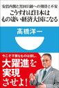 こうすれば日本はもの凄い経済大国になる 安倍内閣と黒田日銀への期待と不安(小学館101新書)【電子書
