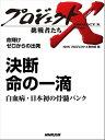 「決断 命の一滴」〜白血病・日本初の骨髄バンク 命輝け ゼロからの出発【電子書籍】