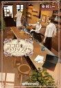 ココロ ドリップ2 〜自由が丘 カフェ六分儀で会いましょう〜【電子書籍】 中村 一