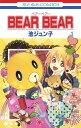 BEAR BEAR1【電子書籍】[ 池ジュン子 ]