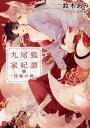 九尾狐家妃譚〜仔猫の褥〜【特別版】【電子書籍】[ 鈴木あみ ]