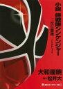 小説 侍戦隊シンケンジャー 三度目勝機【電子書籍】[ 大和屋暁 ]