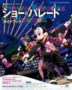 東京ディズニーリゾート ショー&パレードガイドブック【電子書...