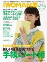 新しい自分が見つかる 手帳&ノート術【電子書籍】