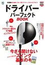 GOLF PERFECT BOOK series ドライバーパーフェクトBOOK【電子書籍】