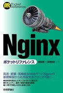 Nginx �ݥ��åȥ�ե����