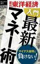 入門 最新マネー術週刊東洋経済eビジネス新書No.175【電子書籍】