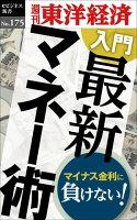 入門最新マネー術週刊東洋経済eビジネス新書No.175
