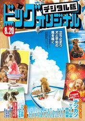 ビッグコミックオリジナル2016年16号(2016年8月5日発売)