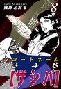 コードネーム348【サシバ】(8)【電子書籍】[ 篠原とおる ]