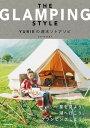 楽天楽天Kobo電子書籍ストアTHE GLAMPING STYLE YURIEの週末ソトアソビ【電子書籍】[ yuriexx67 ]