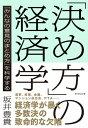 「決め方」の経済学【電子書籍】[ 坂井豊貴 ]