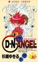 D・N・ANGEL(2)【電子書籍】[ 杉崎 ゆきる ]