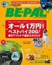 BE-PAL (ビーパル) 2016年 9月号【電子書籍】[ BE-PAL編集部 ]