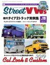 Street VWs 2019年5月号【電子書籍】[ ストリートワーゲン編集部 ]