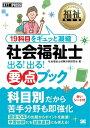 福祉教科書 社会福祉士 出る!出る!要点ブック【電子書籍】[...