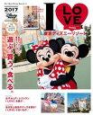 I LOVE 東京ディズニーリゾート 2017【電子書籍】[ ディズニーファン編集部 ]