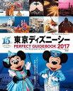 東京ディズニーシー パーフェクトガイドブック 2017【電子
