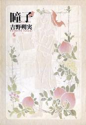 瞳子(とうこ)【電子書籍】[ 吉野朔実 ]