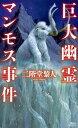 巨大幽霊マンモス事件【電子書籍】[ 二階堂黎人 ]
