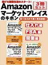 稼げる副業生活のスタート! Amazonマーケットプレイスのキホン 3冊セット【電子書籍】[ IT研
