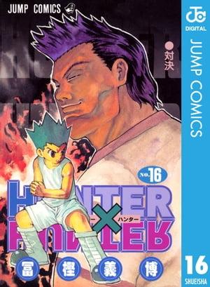 HUNTER×HUNTER モノクロ版 16【電...の商品画像