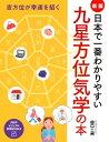 吉方位が幸運を招く [新版]日本で一番わかりやすい九星方位気学の本【電子書籍】[ 田口二州 ]