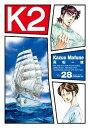 K228巻【電子書籍】[ 真船一雄 ]