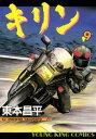 キリン / 9【電子書籍】 東本昌平